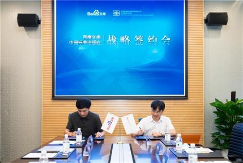 中国标准出版社与百度文库签约推动国家正版标准内容数字化快速发展 业界 业界 第1张