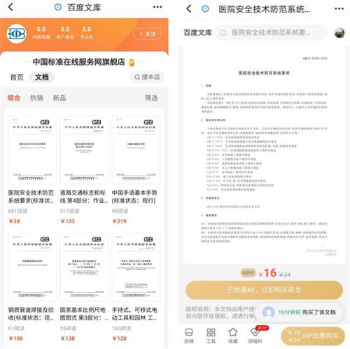 中国标准出版社与百度文库签约推动国家正版标准内容数字化快速发展 业界 业界 第3张